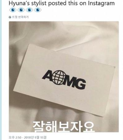 AOMG澄清和泫雅签约:只是误会