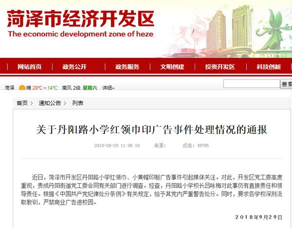 菏泽通报小学生红领巾广告 已给予严重警告处分