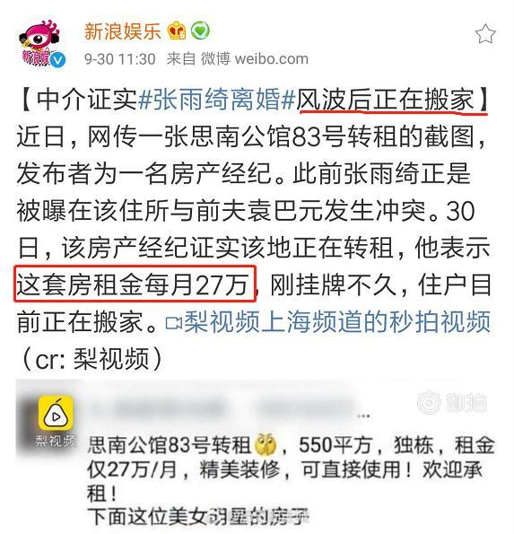 张雨绮离婚后搬家 婚房住房面积550平米