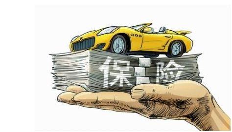 商业车险新政两重天:地板价VS市场分化加剧