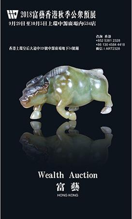 富艺香港藏家文物珍藏拍卖大会