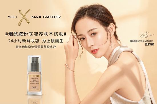 Max Factor蜜丝佛陀推出首款烟酰胺养肤粉底液