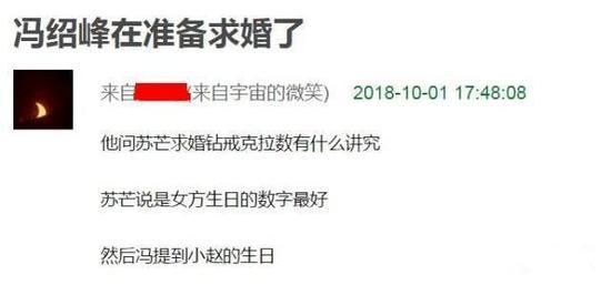 曝冯绍峰准备求婚 还向苏芒请教求婚事宜