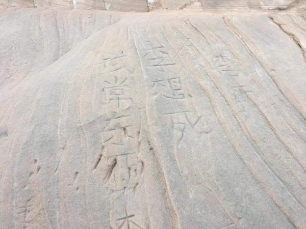 丹霞地貌再被刻字 现在连600年也恢复不了原貌