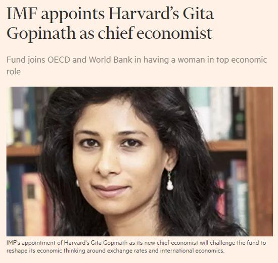 IMF任哈佛大学教授 接替将退休的Maurice Obstfeld
