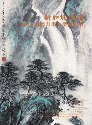 2018中国书画大型拍卖会