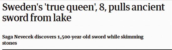 女孩发现千年古剑 网友:瑞典真正的女王出现了!