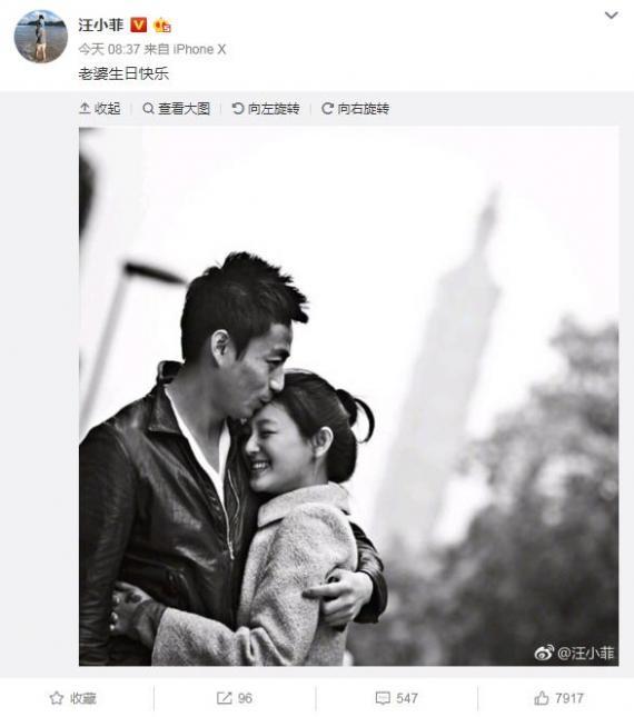 汪小菲为大S庆生 夫妻俩尽显恩爱