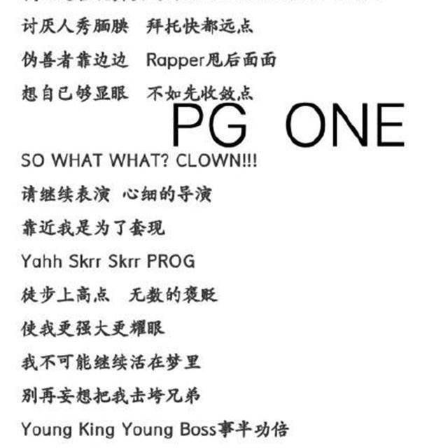 红花会发新歌 这段歌词表达了PG One的态度