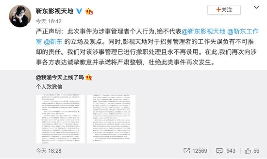靳东影视天地道歉 对涉事管理已进行撤职处理