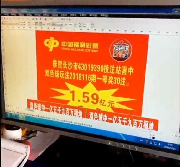 国庆期间湖南一位老彩民喜中1.59亿巨奖!