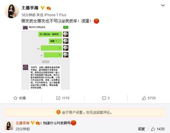 李湘回应王岳伦出轨事件 这个回应太霸气了!