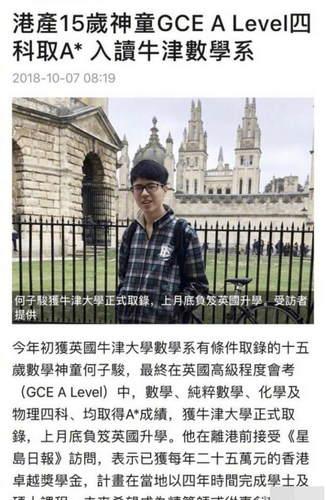 佟丽娅调侃刘昊然与神童撞脸 网友:简直就是双胞胎