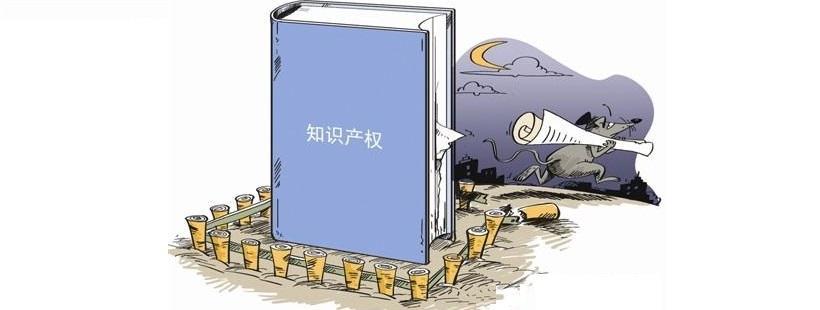 陕西省知识产权局努力推进专利保险工作