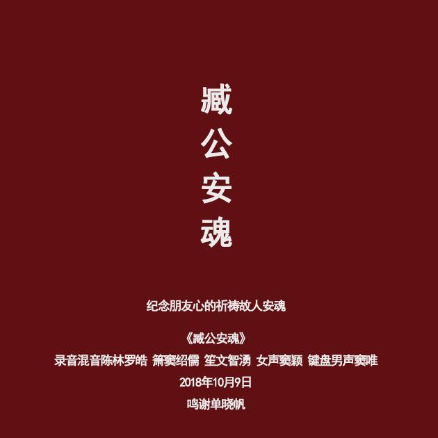 窦唯宣布发新单曲 以纪念逝去的老友臧天朔