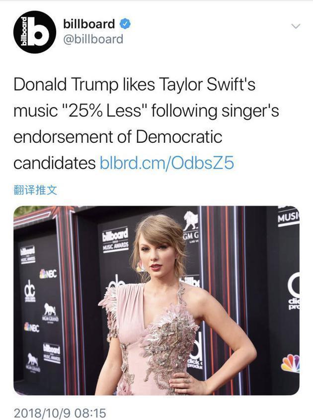 特朗普回应霉霉声明 将减少对Taylor歌曲的喜爱程度