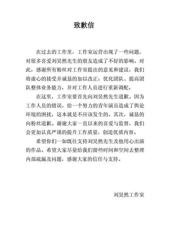 错误多到被粉丝狂喷 刘昊然工作室道歉发声明