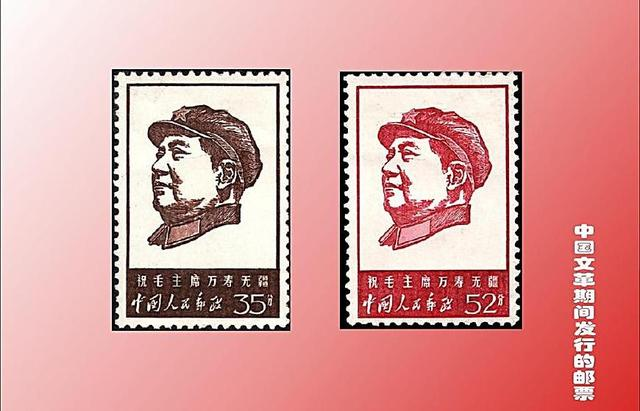 文革邮票价格高居不下的原因