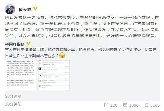 翟天临回应臭脸传闻 网友称其太上纲上线了