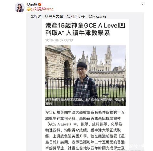佟丽娅调侃刘昊然撞脸神通 实在是太像了