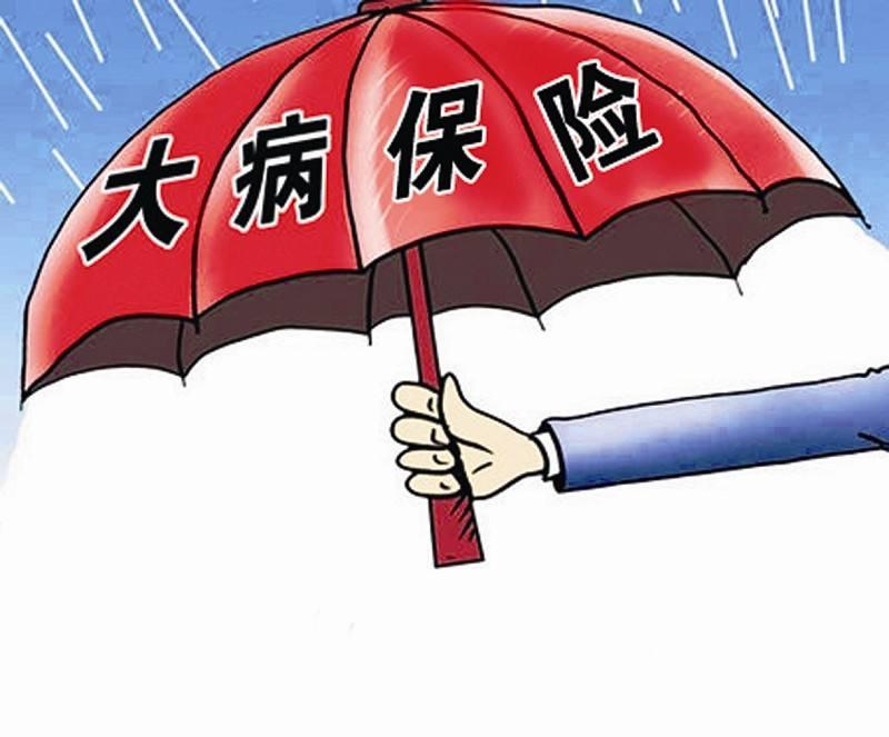 """岳阳平江县城乡居民大病保险""""即时结算""""启动"""