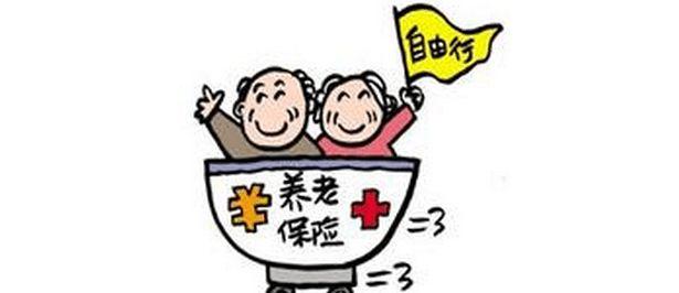 重庆:居民养老保险参保档次可通过APP自助变更