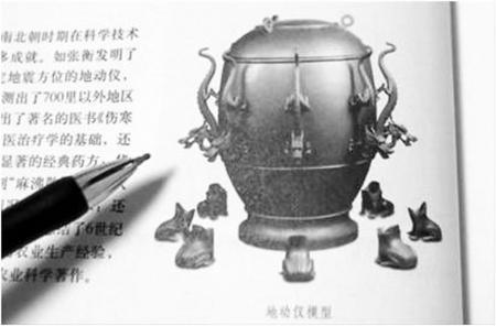 张衡地动仪被历史课本删除 删除的原因是什么?