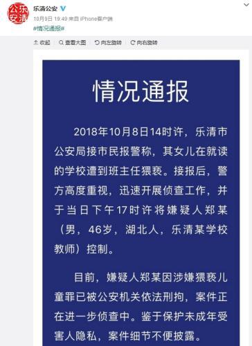 浙江老师猥亵被拘 该男子46岁湖北人