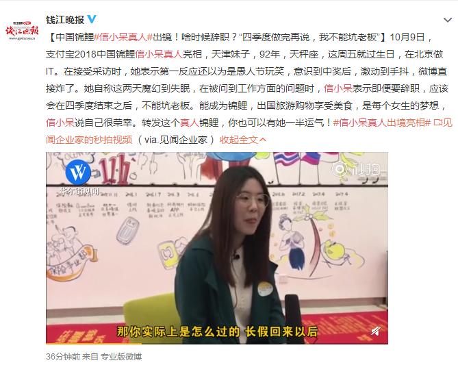 中国锦鲤真人出镜 第一反应以为是愚人节玩笑