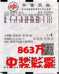 青岛新手女彩民中得双色球一等奖863万元