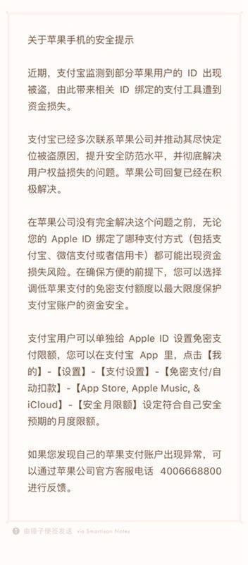 支付宝回应苹果ID被盗:已在积极解决