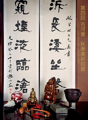 第四回日本大阪秋季美术拍卖