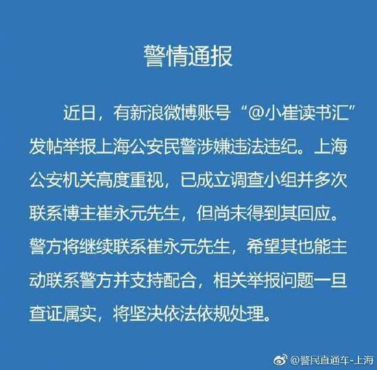 崔永元举报民警涉嫌违法违纪 沪警方:高度重视