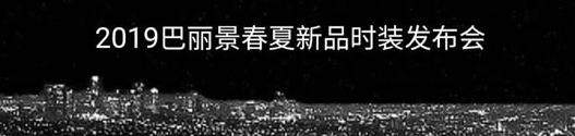 巴丽景品牌女装2019春夏新品发布会暨订货会即将举行