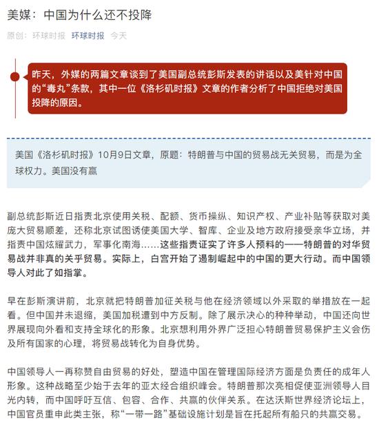 """外媒:中国为什么还不投降 美国针对中国的""""毒丸""""毫无意义"""