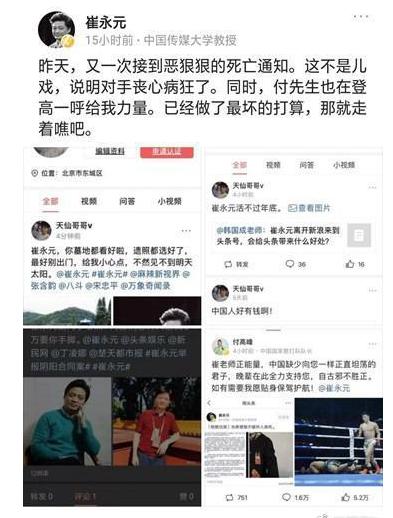 格力电器发声明否认员工威胁崔永元 坚决一查到底