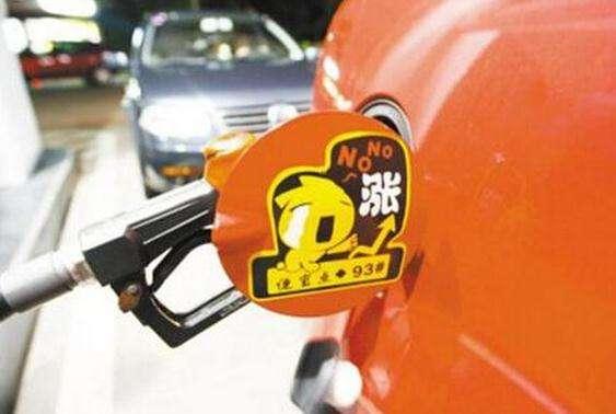 """成品油价或面临""""四连涨"""" 8元时代即将来到!"""
