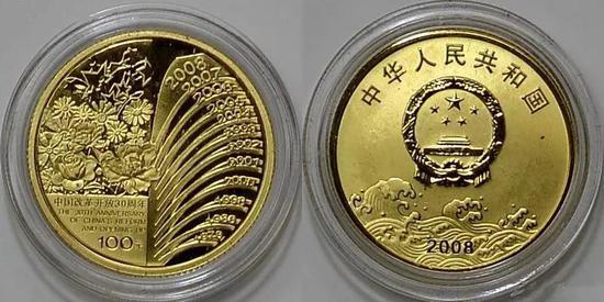 改革开放40周年金银币将在11月中旬发行