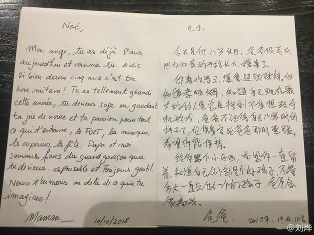 刘烨夫妻为诺一庆生 不管多大一直去做一个好孩子