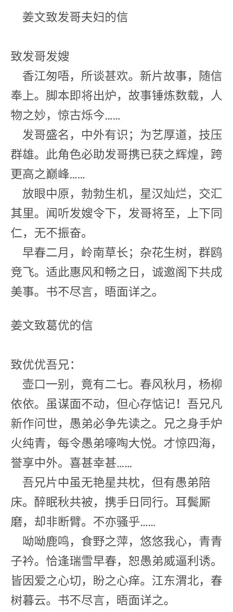 姜文曾给周润发写信 还差点让周润发产生误解