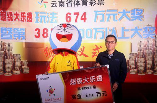 """云南昆明""""90后""""彩友领走体彩大乐透674万"""
