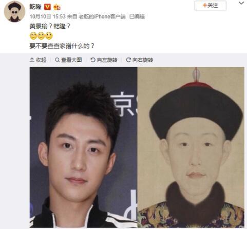 黄景瑜竟然撞脸乾隆 打扮起来更像!