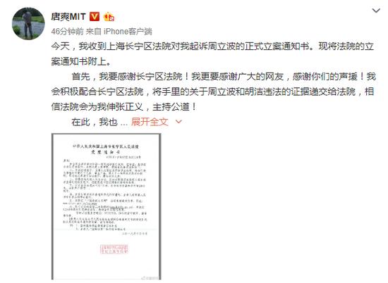 唐爽起诉周立波获立案 表示相信邪不压正