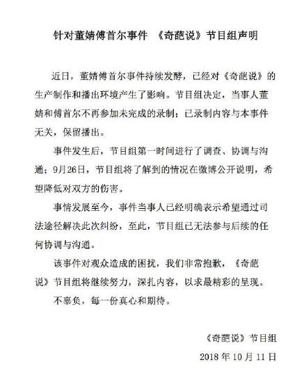 董婧傅首尔不再录制奇葩说 两人私人纠纷已上升至司法纠纷