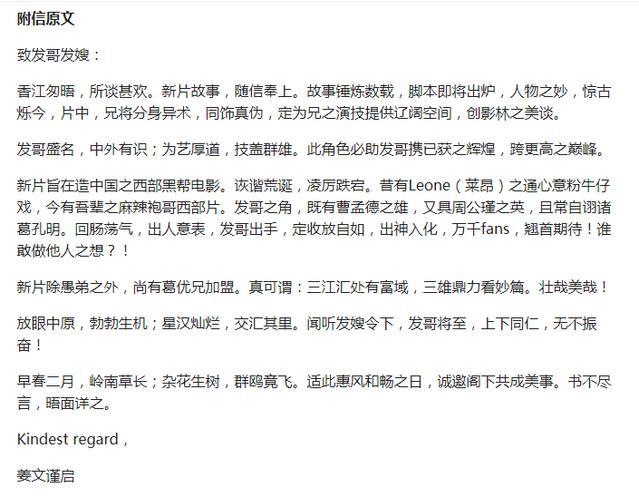 姜文给周润发葛优的信内容曝光 颇有情书特征