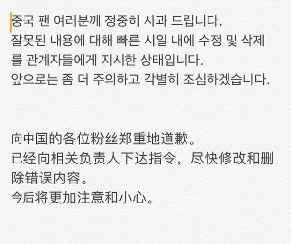 韩国节目公然辱华还使用错误中国地图 社长道歉了!