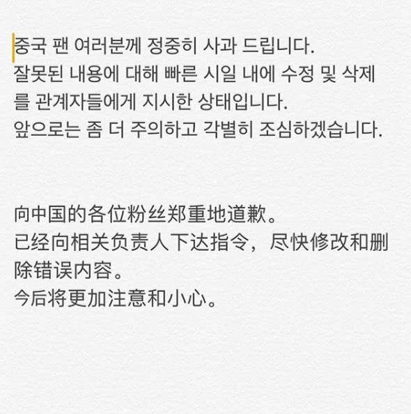 韩国节目公然辱华 简直歪曲了中国形象