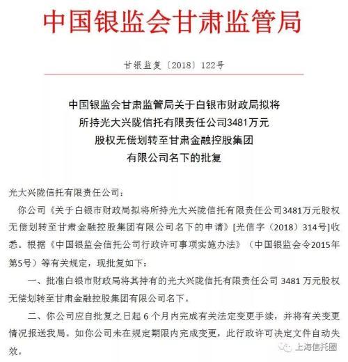 光大信托迎来新股东:甘肃金控集团