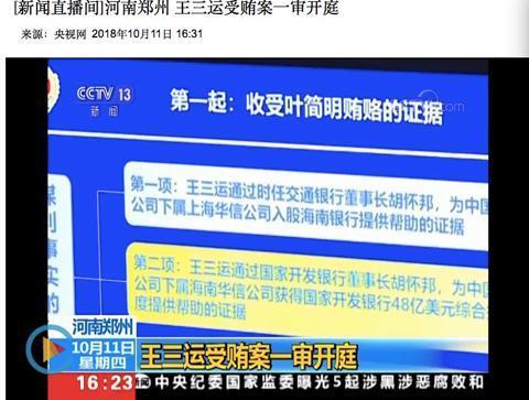 王三运受审画面公布 并当庭表示认罪悔罪