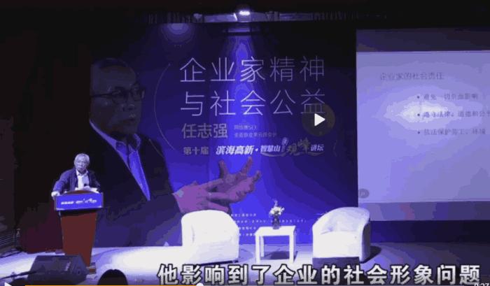 任志强点名刘强东:企业正面形象变好的时候 才能在市场上站得住